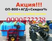 Реальна распродажа борона АГД опрыскиватель ОП 800